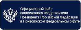 Официальный сайт полномочного представителя Президента Российской Федерации в Приволжском федеральном округе